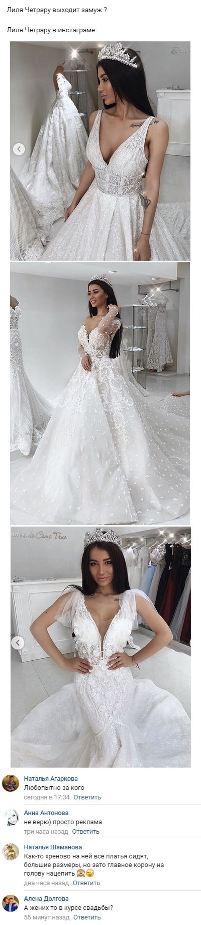 Лилия Четрару объявила о помолвке и показала подвенечное платье
