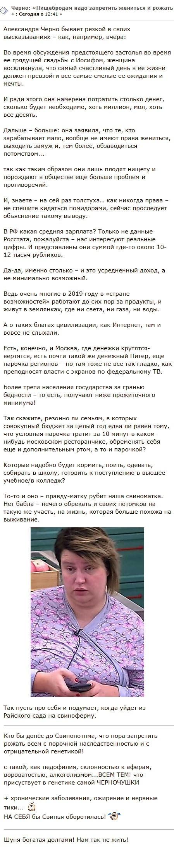 Александра Черно шокировала запретом для малообеспеченных семей