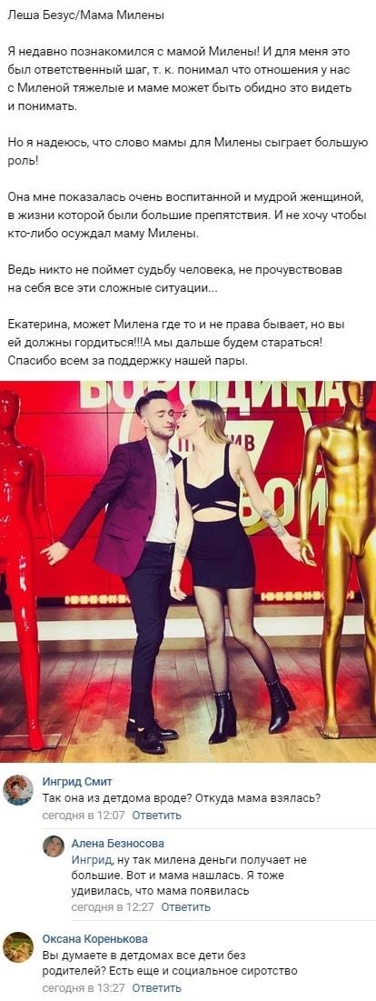 Милена Безбородова неожиданно нашла родную маму