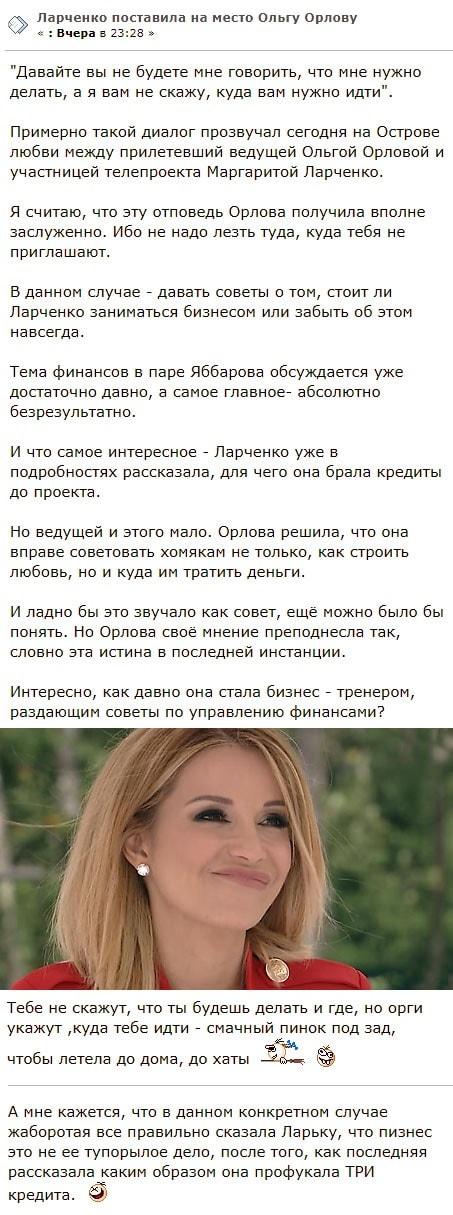 Маргарита Ларченко наплевала на субординацию и резко осадила Ольгу Орлову