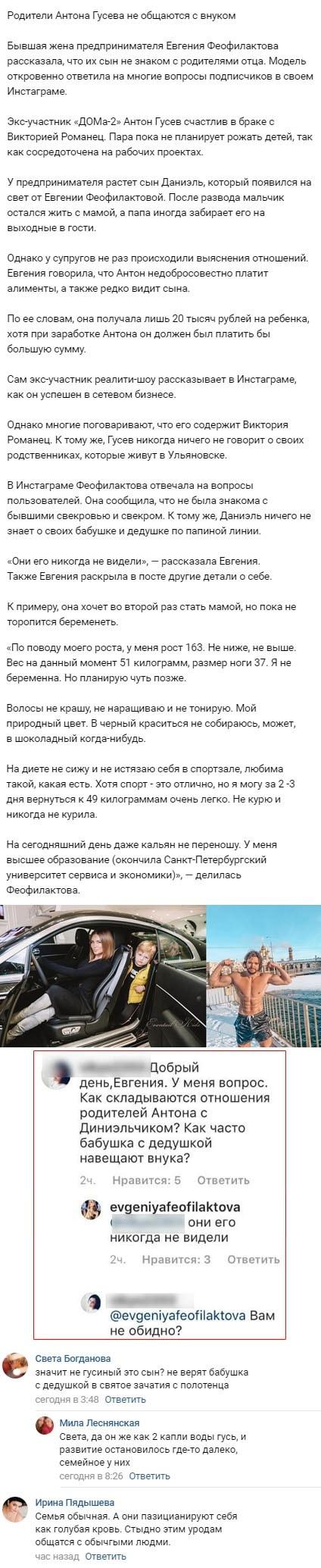 Антон Гусев никогда не показывал сына собственным родителям