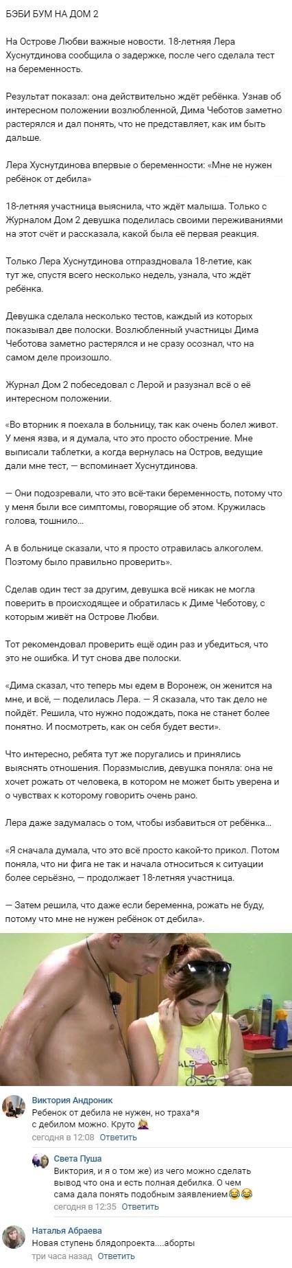 Валерия Хуснутдинова шокировала заявлением о своей беременности