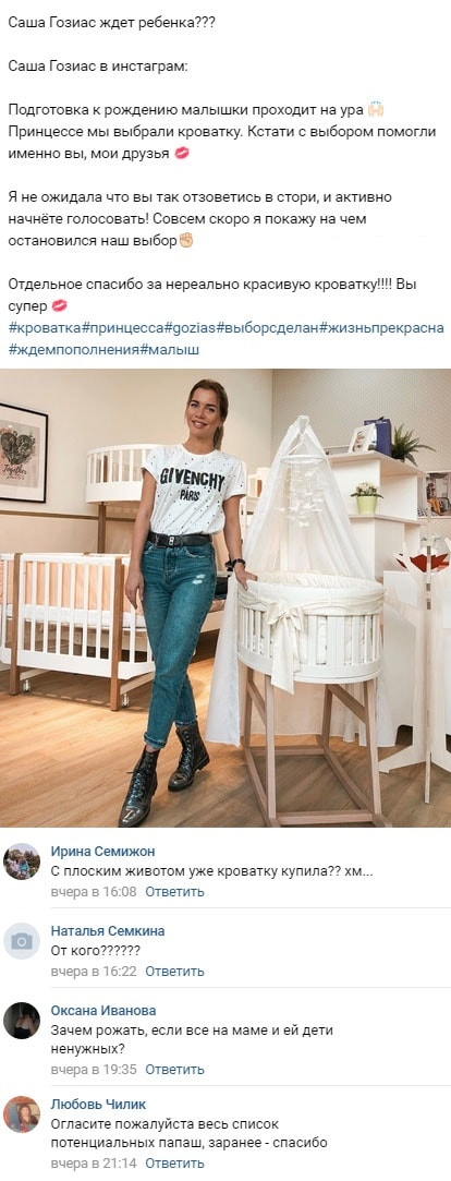 Александра Гозиас скрывает свою беременность