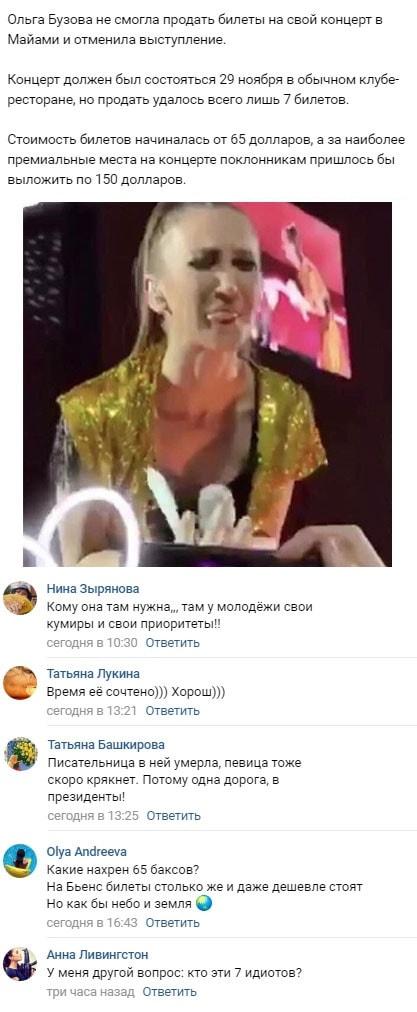 Ольга Бузова не смогла продать билеты на свой концерт в США
