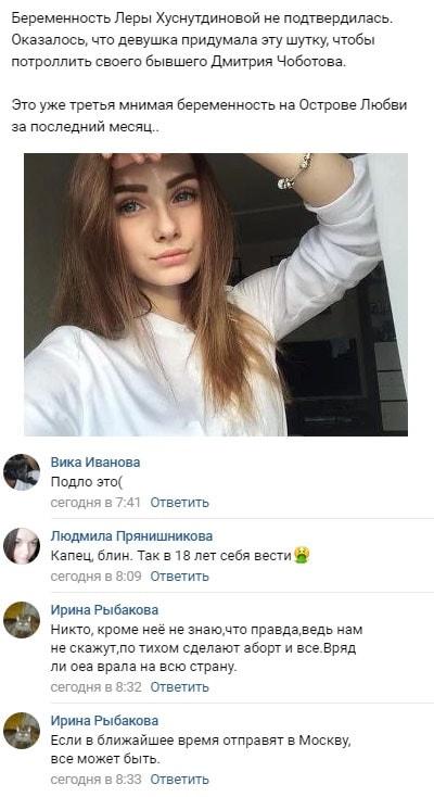 Беременность Валерии Хуснутдиновой оказалась очередным обманом