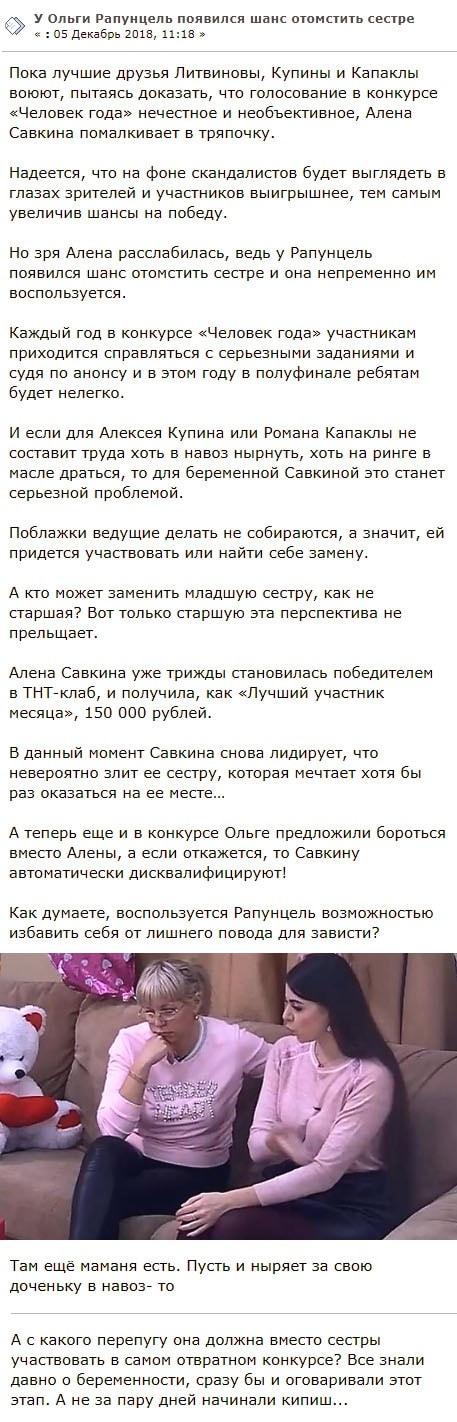 Ольга Рапунцель не упустит возможности отомстить Алене Савкиной