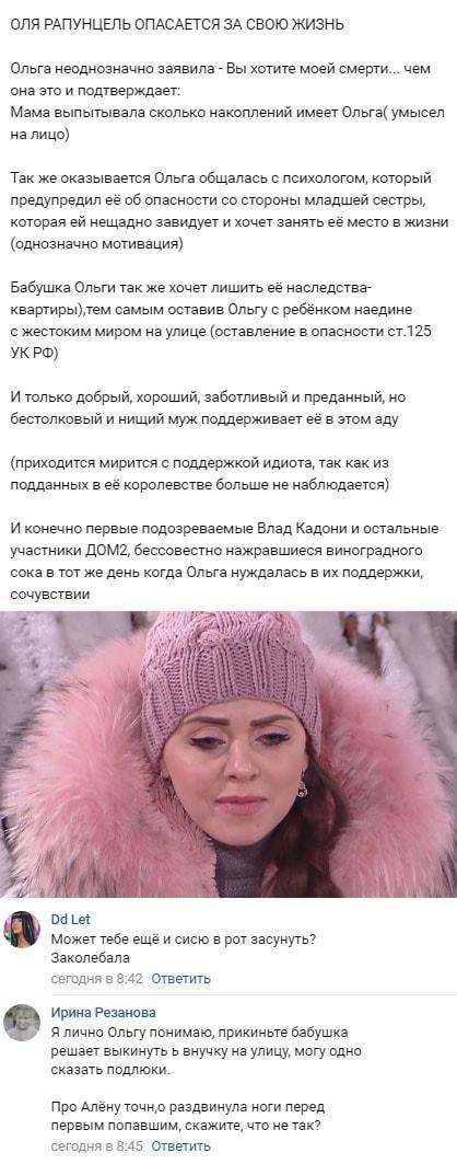 Ольга Рапунцель опасается за свою жизнь