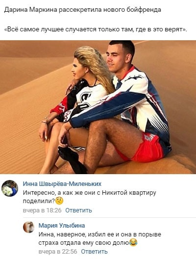 Дарина Маркина показала нового бойфренда