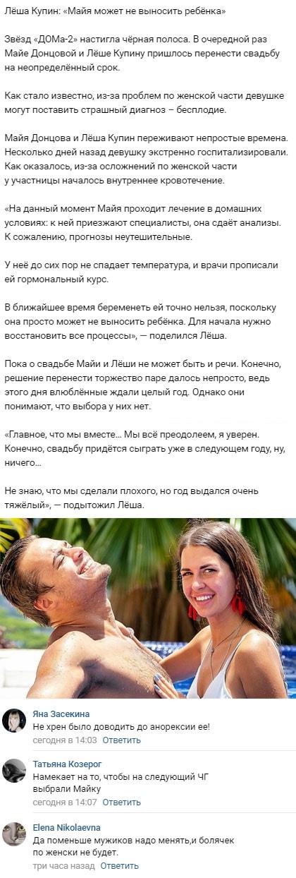 Майя Донцова уже больше не сможет забеременеть