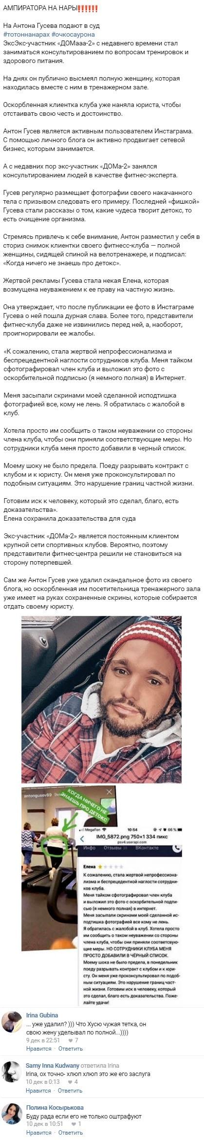 Антона Гусева припугнули судом из-за его наглости