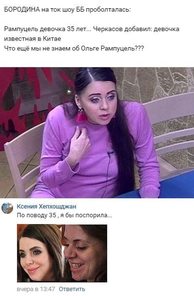 Ксения Бородина проболталась о реальном возрасте Ольги Рапунцель