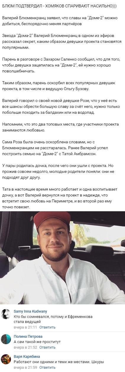 Жесткое высказывание Валерия Блюменкранца оскорбило Ольгу Бузову