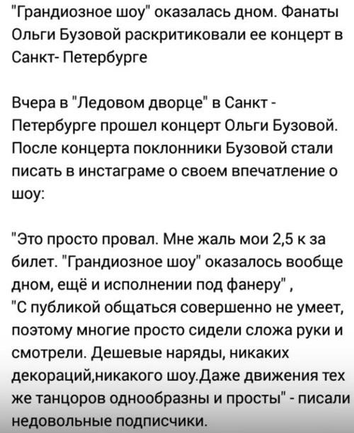 Ольга Бузова опозорилась с концертом в Санкт-Петербурге