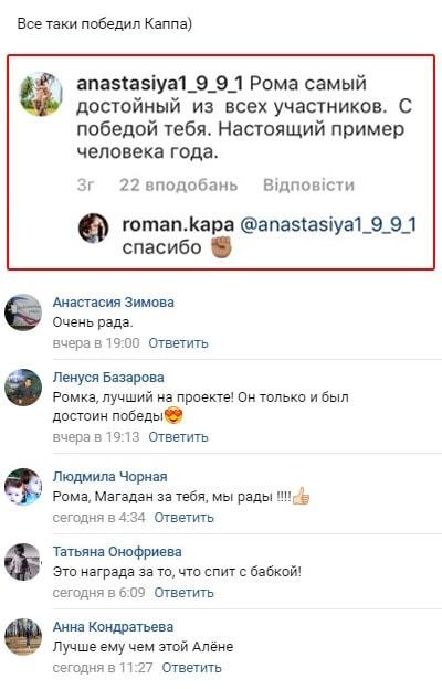 Роман Капаклы подтвердил слухи о своей победе в конкурсе Человек года