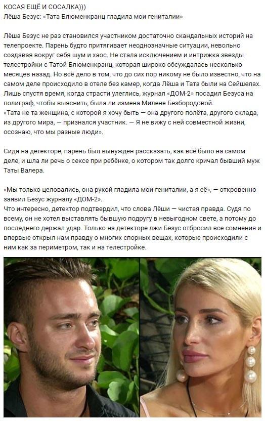 Вскрылись мерзкие подробности общения Таты Абрамсон и Алексея Безуса