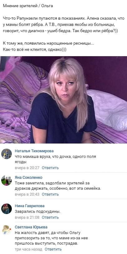 Алену Савкину и Татьяну Григорьевскую поймали на глупом вранье