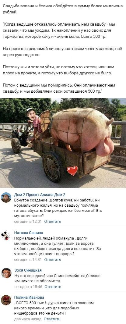 Ксения Бородина добавила денег на свадьбу Александры Черно