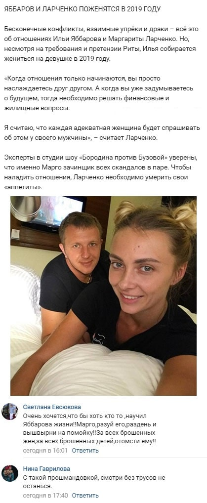 Илья Яббаров и Маргарита Ларченко озвучили грандиозные планы на будущий год