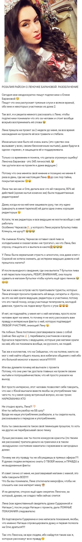 Розалия Райсон разоблачила воровскую жизнь Елены Барановой