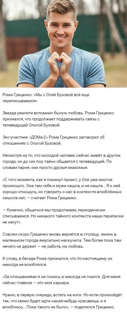 Роман Гриценко и Ольга Бузова продолжают активно общаться