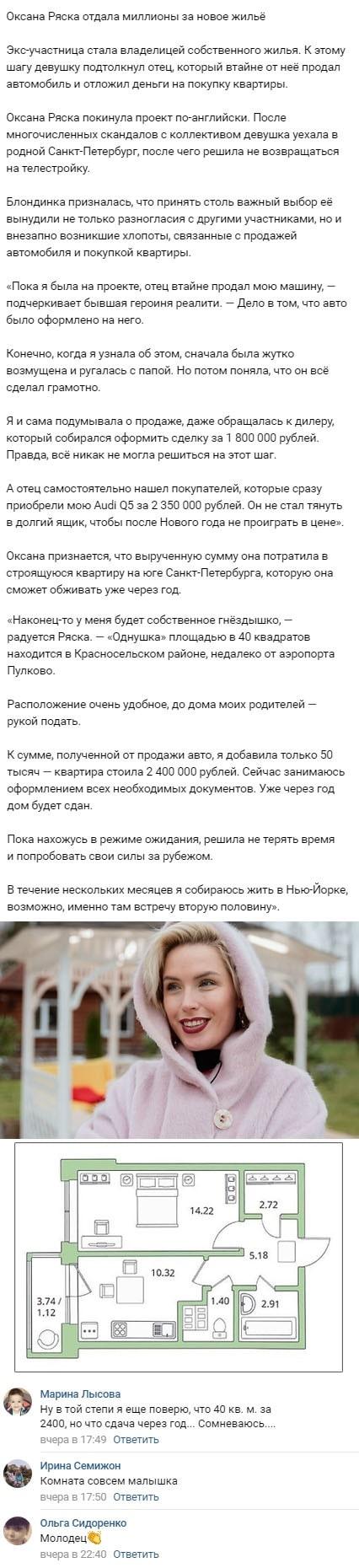 Оксана Ряска купила однокомнатную квартиру в Санкт-Петербурге