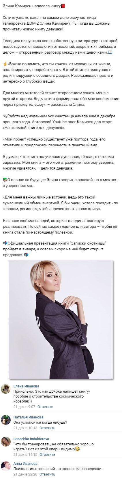 Элина Карякина пошла по стопам Ольги Бузовой на пути к миллионам