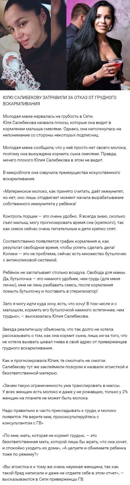 Юлию Салибекову признали не самой лучшей матерью