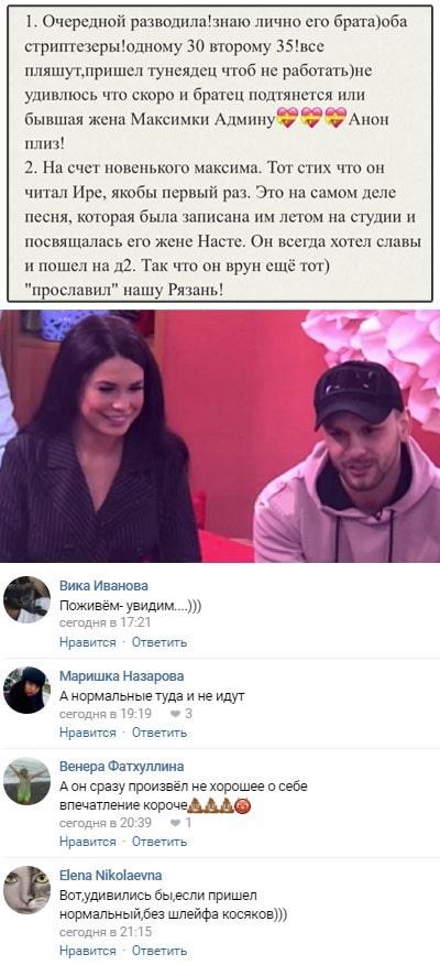 Новый ухажёр Ирины Пинчук оказался женатым стриптизёром