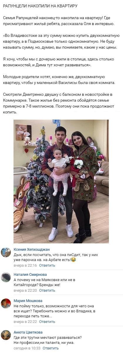 Ольга Рапунцель и Дмитрий Дмитренко накопили на квартиру в Москве