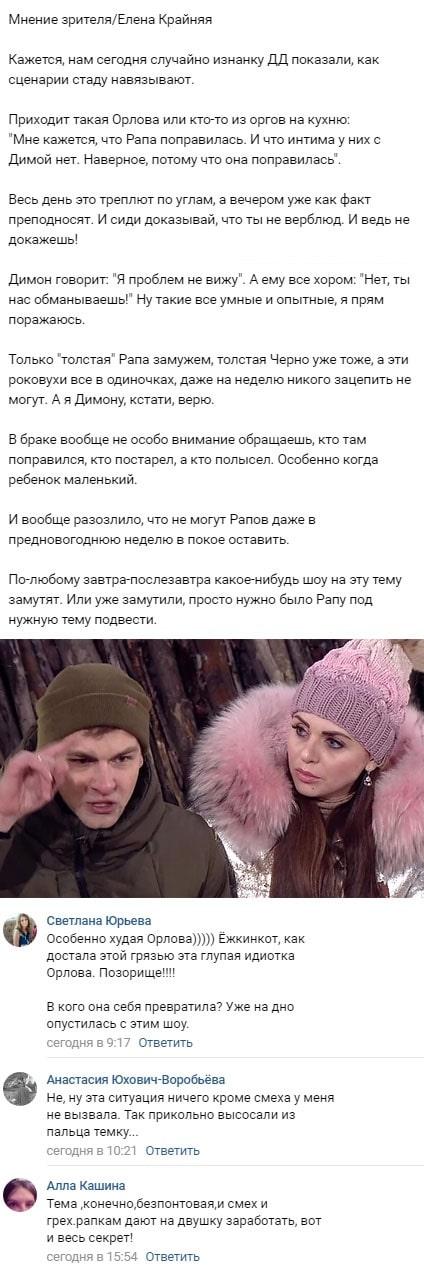 Ольга Орлова невольно спалила сценарий Дома-2