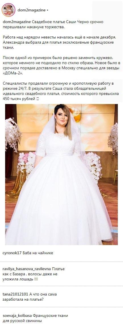 Сколько стоит свадебное платье Александры Черно