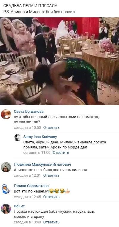 Милена Безбородова и Алиана Устиненко едва не сорвали свадьбу Александры Черно