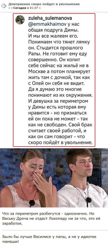 Близкая подруга Дмитрия Дмитренко рассказала когда он разведется с Ольгой Рапунцель