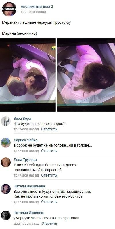 Огромная плешь на голове Александры Черно попала в кадр