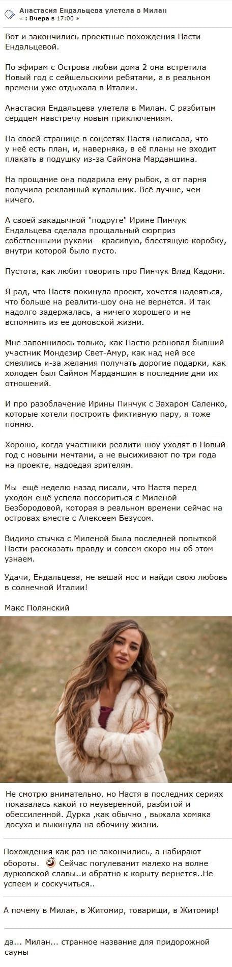 Анастасия Ендальцева больше не участница Дома-2