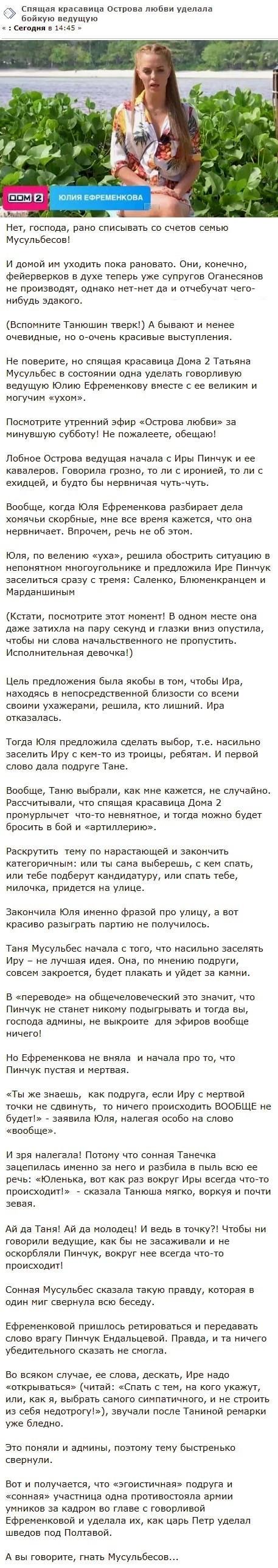 Татьяна Мусульбес заткнула рот не в меру говорливой Юле Ефременковой