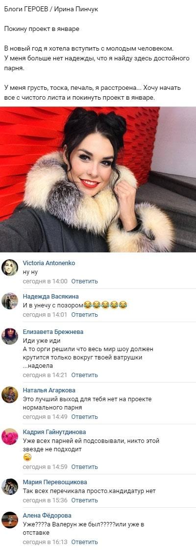 Ирина Пинчук неожиданно заговорила о скором уходе с проекта