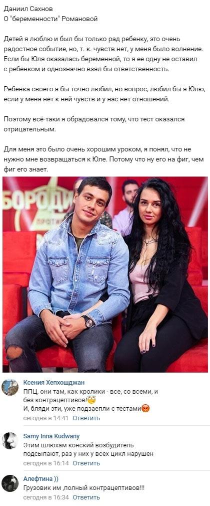 Юлия Романова раскрыла результаты теста на беременность
