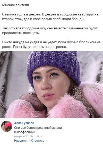 Условия при которых Ольга Рапунцель и Алёна Савкина окончательно покинут проект