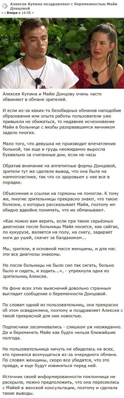 Алексея Купина поздравляют с долгожданной беременностью Майи Донцовой