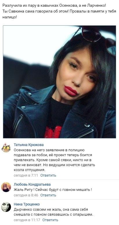Защитники Маргариты Ларченко ополчились против Алёны Савкиной