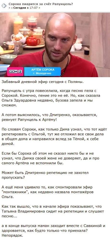 Артем Сорока грозится разрушить брак Ольги Рапунцель
