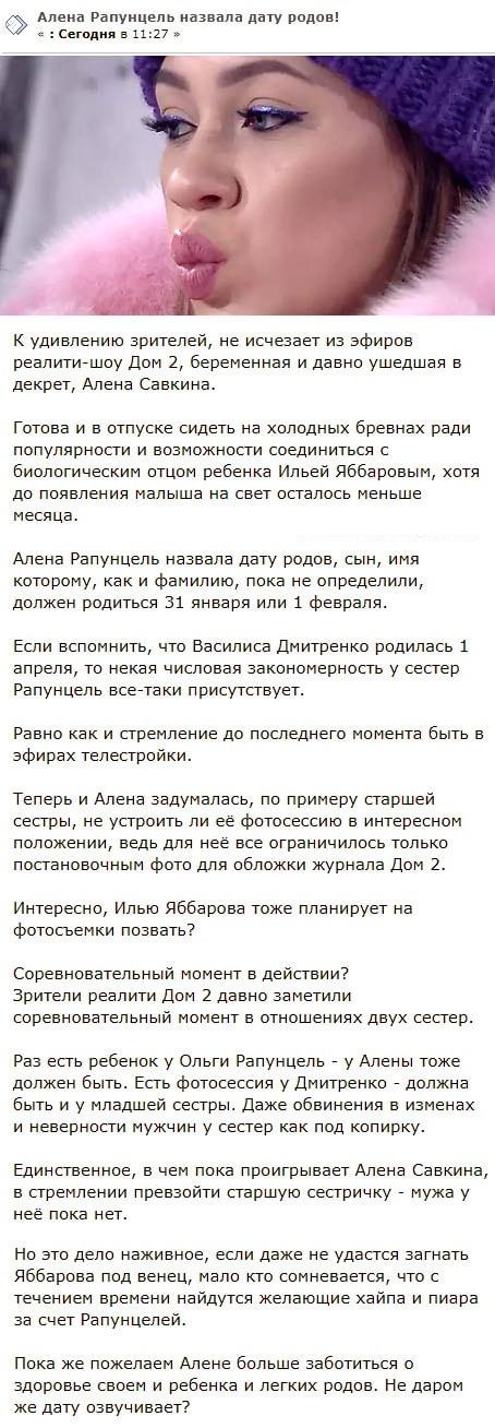 Алена Савкина назвала точную дату предстоящих родов