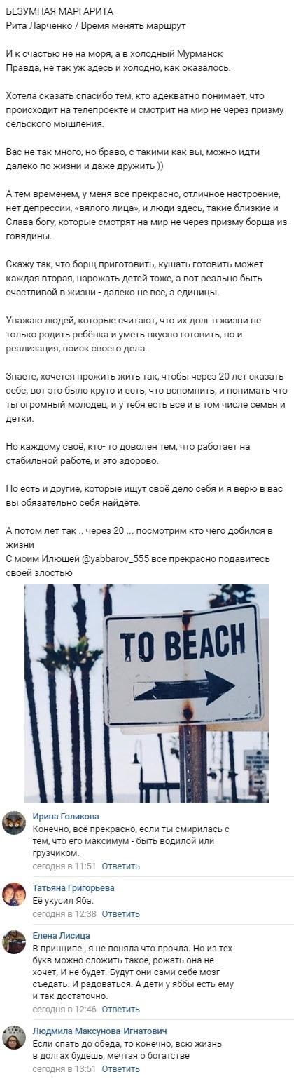 Маргарита Ларченко грубо заткнула поклонников беременной Алены Савкиной