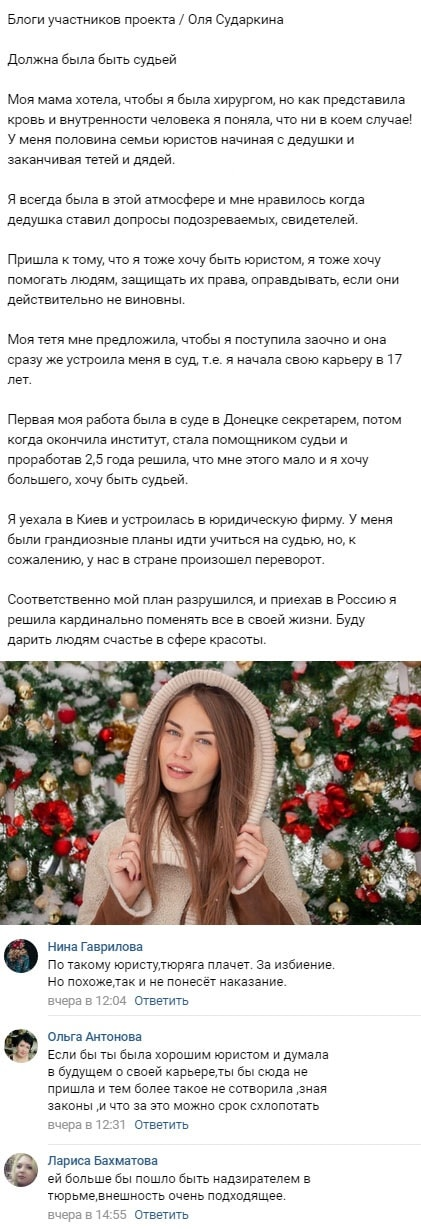 Как Ольге Сударкиной удалось отмазаться от тюрьмы