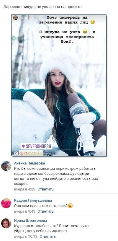 Маргарита Ларченко опровергла свой уход с проекта