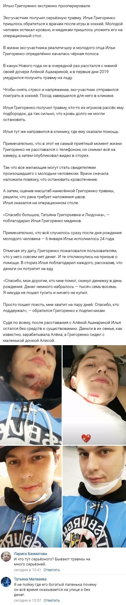 Травмированного Илью Григоренко экстренно доставили в больницу