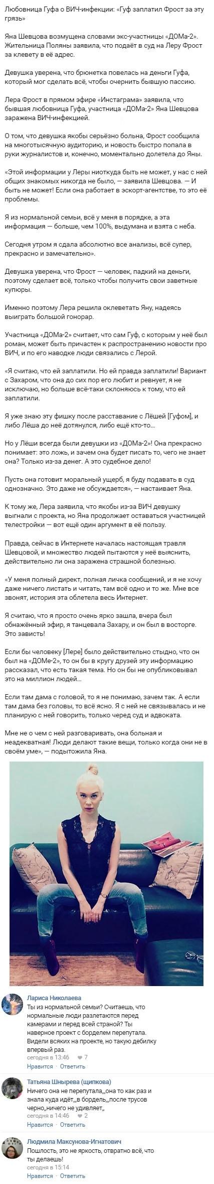 Яна Шевцова пригрозила судом Валерии Фрост из-за истории о СПИДе