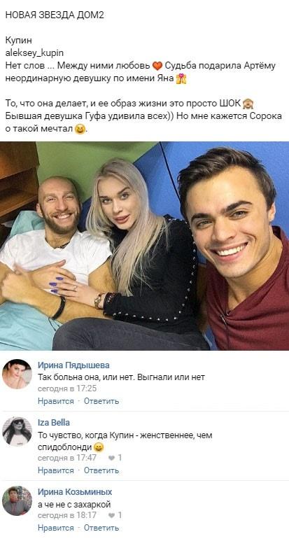 Артем Сорока объявил пару с Яной Шевцовой не испугавшись венерических заболеваний