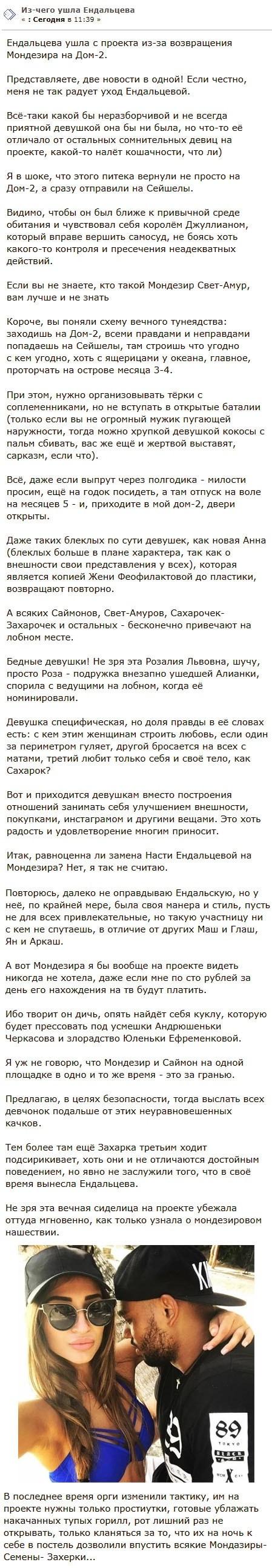 Настоящая причина ухода с проекта Анастасии Ендальцевой
